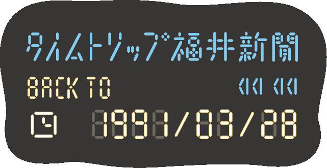 タイムトリップ福井新聞