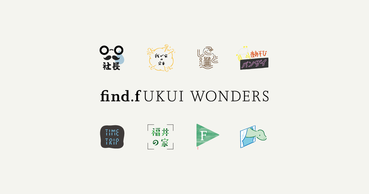 find.fukui WONDERS | 未来につなぐ ふくい魅える化プロジェクト