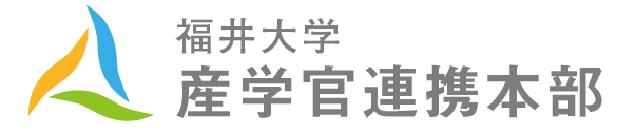 福井大学 産学官連携本部