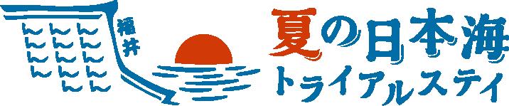夏の日本海トライアルステイ